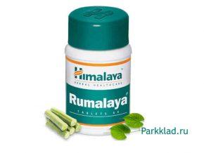 Румалайя (Rumalaya) Himalaya 60 таблеток