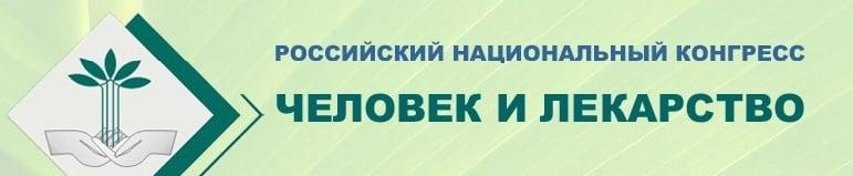 """IX Российский национальный конгресс """"Человек и лекарство"""" [Текст] : тезисы докладов, 8-12 апреля 2002 г., Москва."""