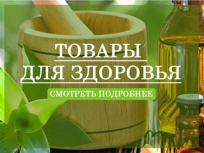 Товары для здоровья parklad.ru