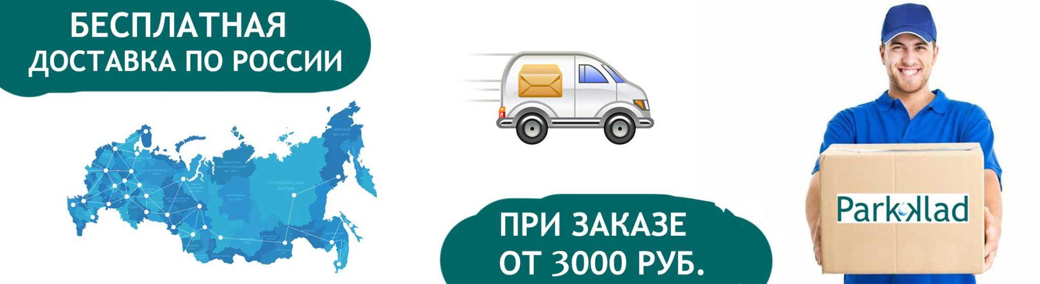 Условия доставки по России